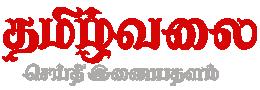 தமிழ் வலை